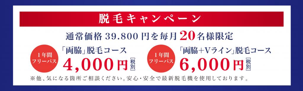 【通年】脱毛キャンペーン